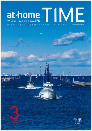 at home TIME 3月号